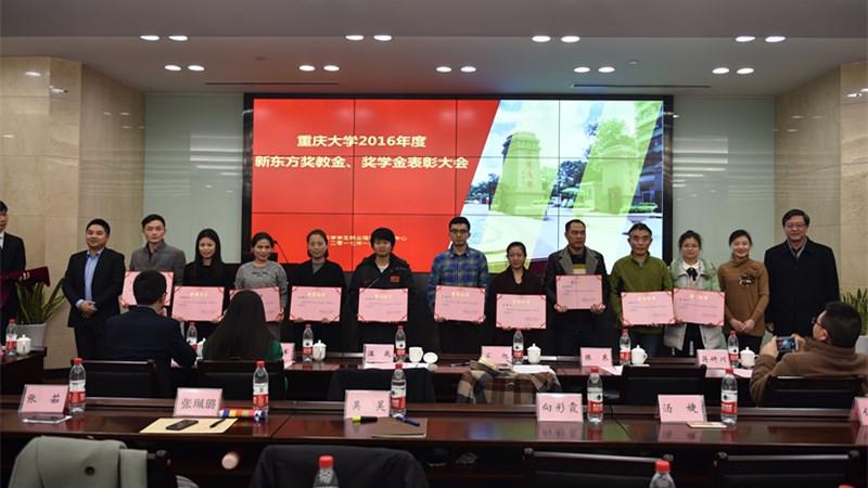 重庆大学举行2016年新东方奖教金、奖学金表彰大