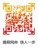 提前網申二維碼.png