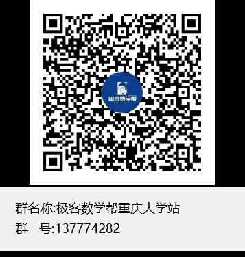 极客数学帮重庆大学站群聊二维码.png